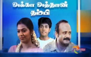 Devi - Polimer TV Serial