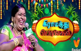 Gramathu Pongal 15-01-2019 – Vendhar Tv Pongal Special 2019 Program
