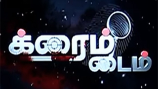 Crime Time - News18 TamilNadu tv Show