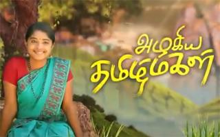 Azhagiya Tamil Magal - Zee Tamil TV Serial