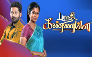 Bharathi Kannamma - Vijay Tv Serial