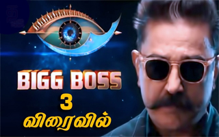 Bigg Boss 3 Tamil Promo | Bigg Boss Tamil Season 3 coming