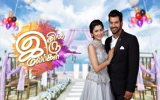Iniya Iru Malargal - Zee Tamil TV Serial