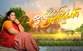 Oru Oorla Oru Rajakumari - Zee Tamil TV Serial