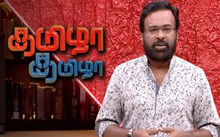 Tamizha Tamizha - Zee Tamil Show