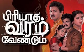 Piriyadha Varam Vendum - Zee Tamil TV Serial
