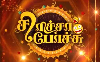 Siricha Pochu 15-08-2019 Vijay Tv Independence Day Special Show