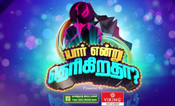 Yaaru Endru Therigiradha 15-08-2019 Vijay Tv Independence Day Special Show