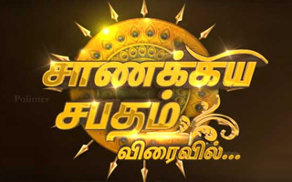 Chanakya Sabadham - Polimer TV Serial