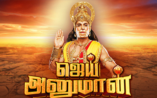 Jai Hanuman - Sun TV Serial