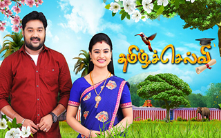 Tamilselvi - Sun TV Serial