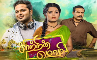 Kaatrin Mozhi - Vijay Tv Serial