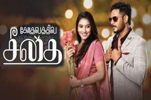 Gokulathil Seethai - Zee Tamil TV Serial