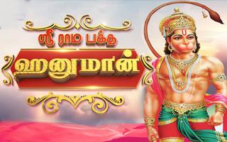 Sri Rama Bhaktha Hanuman Polimer TV Serial