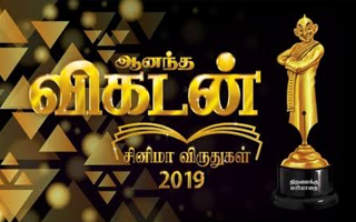 Ananda Vikatan Cinema Awards 2019 | 02-02-2020 - Sun TV Show