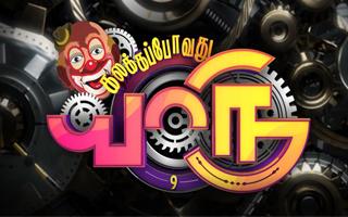 Kalakkapovadhu Yaaru Season 9 - Vijay TV Show