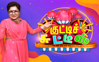 Kutty Chutties - Sun TV Show