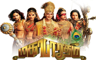 Mahabharatham - Vijay Tv Serial