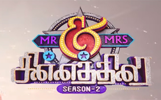 Mr & Mrs Chinnathirai Season 2 - Vijay Tv Show
