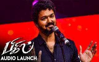 BIGIL Audio Launch - Full Event Video - Sun TV Re-run Show