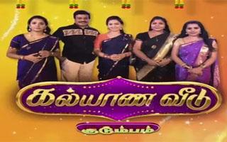Megathodar Kondattam - Kalyana Veedu - Sun Tv Show