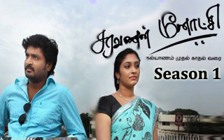 Saravanan Meenatchi - Vijay Tv Serial