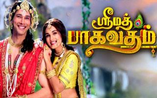 Srimad Bhagavatam - Colors Tamil Serial