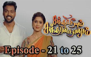 Sundari Neeyum Sundaran Naanum - Vijay Tv Serial