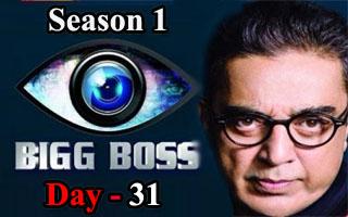 Bigg Boss Tamil Season 1 |  Vijay TV Bigg Boss Tamil 1