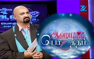 Aaha Yena Porutham - Zee Tamil Couples Game Show