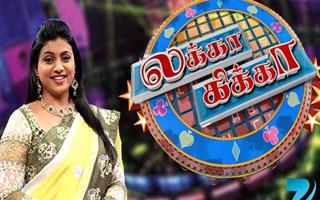 Luckka Kickka - Zee Tamil Roja Game Show