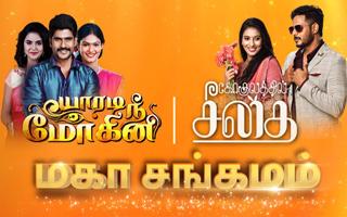 Yaaradi Nee Mohini | Gokulathil Seethai Mahasangamam  - Zee Tamil TV Serial
