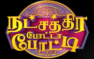Natchathira Potta Potti - Vijay TV Show