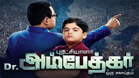 Ambedkar - Zee Tamil TV Serial