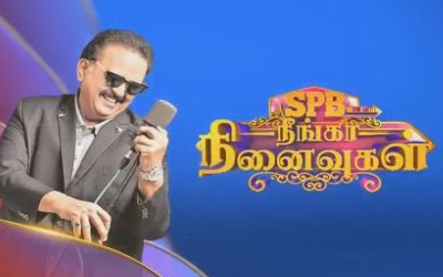 SPB Udan Neenga Ninaivugal – Vijay tv Show