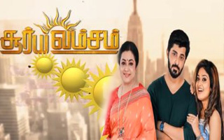 Suryavamsam - Zee Tamil TV Serial
