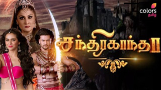 Chandrakantha - Colors Tamil Tv Serial