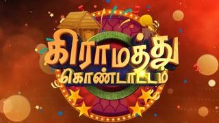 Gramathu Kondattam - Vijay TV Show