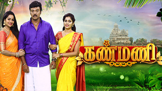 Kanmani - Sun TV Serial