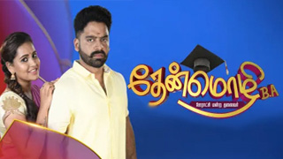 Thenmozhi - Vijay Tv Serial