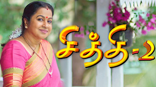 Chithi 2 - Sun TV Serial