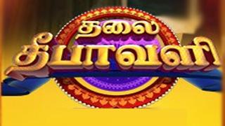 Thala Deepavali - Sun tv Deepavali Special Show