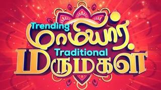 Trending Mamiyar Traditional Marumagal 14-11-2020 - Vijay tv Deepavali Special Show