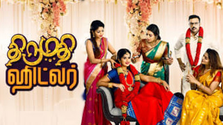 Thirumathi Hitler - Zee Tamil Tv Serial