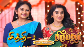 Chithi 2-Sun tv Serial