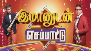 Imman Udan Essapattu 15-01-2021 – Pongal Special Sun TV Show