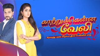 Kaatrukkenna Veli - Vijay Tv Serial