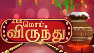 Moi Virundhu 14-01-2021 – Pongal Special Zee TV Show