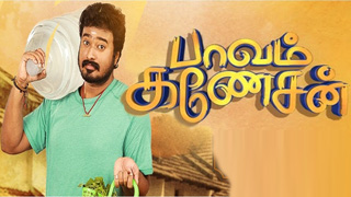 Paavam Ganeshan - Vijay Tv Serial