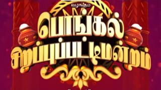 Jayam Raviyin Bhoomi 14-01-2021 – Pongal Special Vijay TV Show